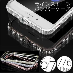 iPhone7 バンパーケース ラインストーン バンパーケース iPhone7 Plus バンパー iphone6 iphone6s plus シルバー ゴールド アイフォン7バンパーケース|brightcosplay