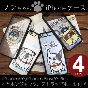 iPhone6 iPhone6S iPhone6 Plus 6S Plus ブルドッグ iPhoneSE iPhone5S SE TPUケース iphone6 6s カバー 保護ケース かわいい犬 デザインケース|brightcosplay