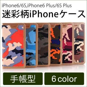 iPhone6Sケース 手帳型  iPhone6 Plus 迷彩ケース iphone6s キャンバス ブラウン iphone6s plus専用ケース iphone6カバー brightcosplay