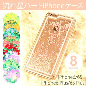 新入荷iPhone6 iPhone6S iPhone6 Plus 6S Plus 流れ星ハートタイプ iPhone6 Plusケース ハードケース iphone6ケース|brightcosplay