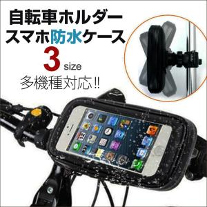 自転車ホルダー マウントホルダー 多機種対応 iphone7 7 plus iphone6s plus 6s スマホケース 防水ケース 自転車 ホルダーケー 耐衝撃 カバー brightcosplay
