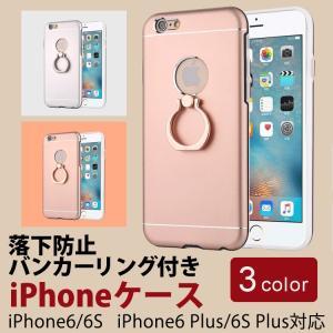 落下防止 iphone6 iPhone6s 指一本で持てて機能 バンカーリング付きカバー iphone6Sケース iphone6 ケース 衝撃防止 アイフォン6sケース リング brightcosplay