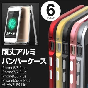 iphone7 バンパー ケース iphone7 plus バンパー ケース iphone6s バンパー ケース iphone6 plus バンパー iphone6s plus バンパーアルミ ネジ留め式|brightcosplay