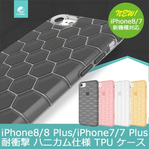 iPhone8 ケース おしゃれ iPhone8 Plus ケース ハニカム ケース tpu ハチ iphone7 ケース 耐衝撃 傷つきにくい 柔らか iphone7ケース シリコン|brightcosplay