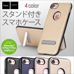 iPhone8 ケース スタンド付き iPhone7ケース 超軽薄 耐衝撃 ス iphone7plus ケース tpu アイフォン7ケース おしゃれ iphone7 カバー 頑丈|brightcosplay