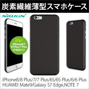 iPhone8 ケース 炭素繊維 軽量 iphone7 plus ケース オシャレ iphone7ケース おしゃれ iphone6s ケース galaxy s8 薄型 GALAXY S7 EDGE HUAWEI Mate9|brightcosplay