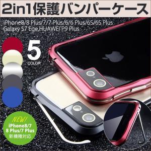 iPhone 8 iphone7 バンパー iphone7 plus ケース スタンド機能 2in1 iphone7 バンパー ケース 衝撃防止 HUAWEI P9 カバー Galaxy S8 Plus バンパーケース|brightcosplay