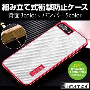 iphone7 ケース 炭素繊維 組み立て式ケース iphone7 バンパー 耐衝撃 iphone7 plus ケース メタル iphone7 ハード保護ケース iphone7 アルミバンパー|brightcosplay