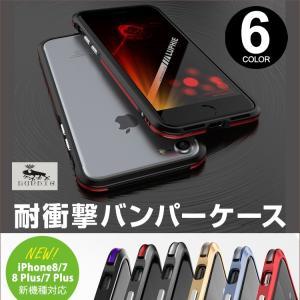 iPhone X ケース おしゃれ 軽量 iphone7 plus バンパー ケース アルミニウム製保護ケース 衝撃吸収 アイフォン iphone7 アルミバンパー かっこいい|brightcosplay