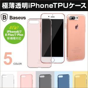 iPhone8 ケース iPhone7 Plus 高透明 光沢 極薄 TPUケース 耐衝撃 頑丈 保護カバー 高級感 軽量 クリアケース ソフト 弾力性 薄い ケース|brightcosplay
