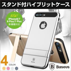 iphone8 ケース スタンド 薄型 耐久 軽量 PC+TPUケース スタンド機能付き iPhone7 Plus 保護ケース 異素材 撥油性 iphone7 plus ケース|brightcosplay