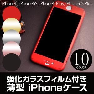 【ゆうパケット送料無料】 全面保護 強化ガラスフィルム付き 金属感 超軽 薄型ケース/iPhone6...
