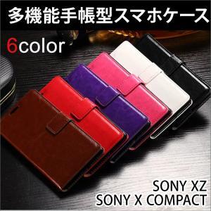 SONY X COMPACT ケース エクスペリア Xperia アンティーク レザー Xperia XZ 手帳ケース sony XZ 横開き 手帳型 スマホケース カード収納 スタンド機能 brightcosplay
