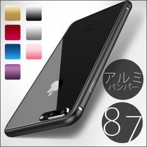 iPhone7 バンパー iPhone7 Plus用アルミバ...