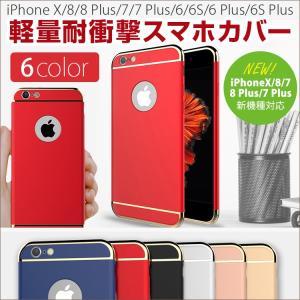 iPhone X ケースiPhone6s iPhone7 メッキ仕上げ 軽量 耐衝撃 全面保護 iPhone8 スマホーカバーおしゃれ iphone7 plus|brightcosplay