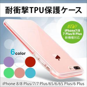 iPhone8 ケース iPhone7 ケース 耐衝撃 iPhone6S 6Plus カバー 防塵カバー付き TPU保護ケース 側面クリア アイフォン8 クリア ケース|brightcosplay