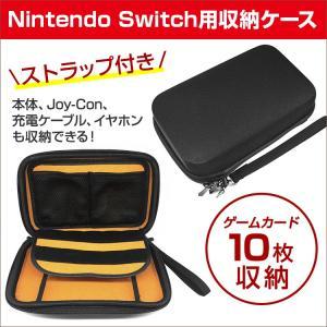 Nintendo Switch 任天堂スイッチ 本体 ケース Switch用収納ケース ストラップ付き 耐衝撃 軽量 レイアウト ケーブル収納 ゲームカード10個収納 brightcosplay