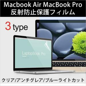 Macbook Air フィルム 反射防止 保護フィルム 画...