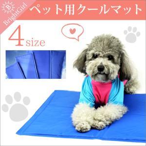 【適度な涼感で犬猫の夏熱中症対策品として大人気】 ひんやり、爽やかなジェルマットで、接触すると涼感冷...