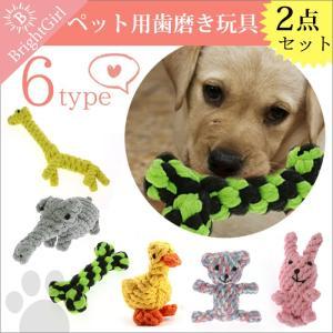 (2点セット)猫用おもちゃ ぬいぐるみ キリン 犬 おもちゃ...