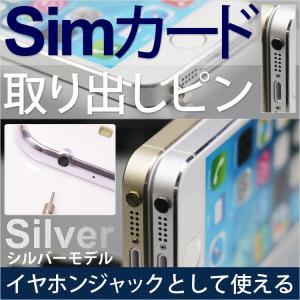 simカード取り出しピン iPhone6S 6 6S Plus 6 Plus 5S イヤホンジャック イヤホンピアス DM