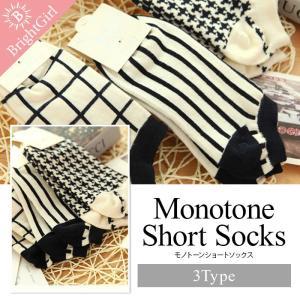 靴下 ソック ショートソックス 女子力 かわいい socks 黒白 チェック ストライプ 千鳥格子 レディース トレンド 見せ靴下 アンクル (DM)