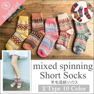 (2種5色)靴下 ジャカード柄 カラフルソックス ソックス ...
