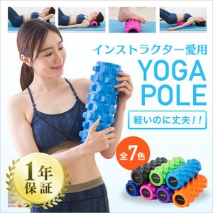ヨガポール フォームローラー ストレッチローラー 筋膜リリース(宅)マッサージ 腰痛・肩コリ・筋肉痛を改善 ショート ポールエクササイズ ヨガローラー