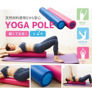 商品名 :ヨガポール フォームローラー ストレッチローラー 筋膜リリース マッサージ 腰痛・肩コリ・...