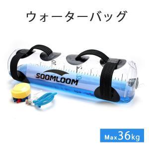 Soomloom ウォーターバッグ 36L 体幹トレーニング トレーニング方法 器具 水 筋トレ シ...