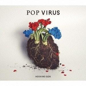 クリアファイル付 星野源 POP VIRUS 初回限定盤A CD+Blu-ray Disc+特製ブッ...