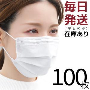 マスク 箱 在庫あり 100枚 使い捨てマスク 送料無料 不織布マスク 使い捨て 白 大きめ 女性用...