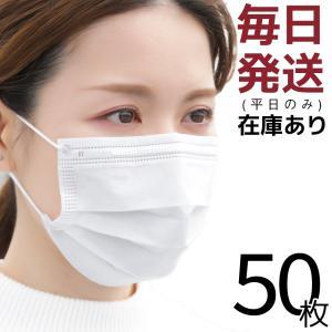 マスク 箱 在庫あり 50枚 使い捨てマスク 送料無料 不織布マスク 使い捨て 白 大きめ 女性用 ...