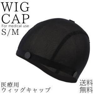 医療用インナー ウィッグ ネット 医療用帽子 インナーキャップ アンダーキャップ ウィッグ用ネット ...