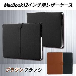 MacBook12インチ用 レザーケース BI-MAC12CASE|brightonnet-store