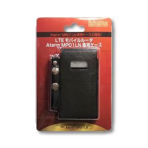 NEC Aterm MP02LN/MP01LN 用ケース モバイルルータケース ルーターケース BN-MR01CASE|brightonnet-store