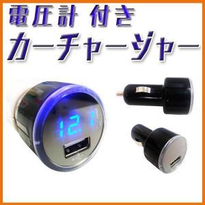 電圧計付き カーチャージャー&バッテリーチェッカー 車載充電器|brightonnetshop