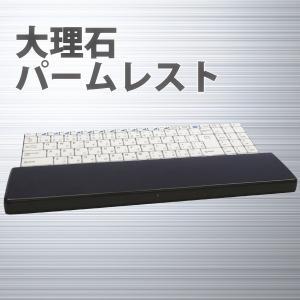 大理石パームレスト BG-MBPR|brightonnetshop