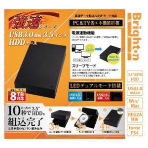 強速シリーズ 3.5インチHDDケース BI-35HDCASEU3 028146 028153|brightonnetshop