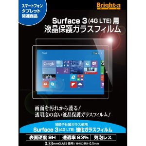 surface3 Surface 3 (4G LTE)用 液晶保護ガラスフィルム BI-SFC3GLASS|brightonnetshop