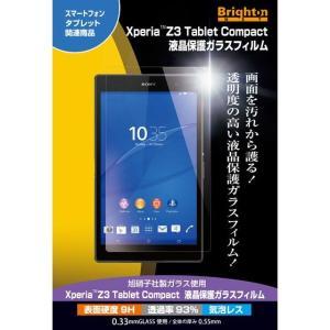 Xperia Z3 Tablet Compact 液晶保護ガラスフィルム表用 BI-XTABZ3GLASS ネット限定|brightonnetshop
