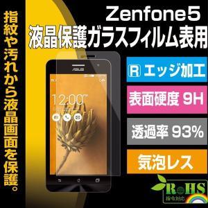 Zenfone5液晶保護ガラスフィルム表用2枚セット Web限定商品 |brightonnetshop