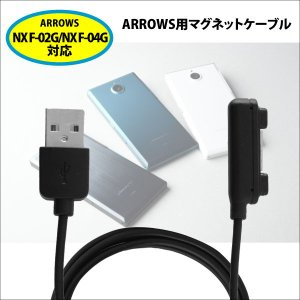 マグネット充電スマホ用 ARROWS用マグネットケーブル アローズ充電器 BM-ARSMG 27699|brightonnetshop