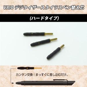 VAIO デジタイザースタイラスペン替え芯(ハードタイプ) BM-VDTSIN/H|brightonnetshop