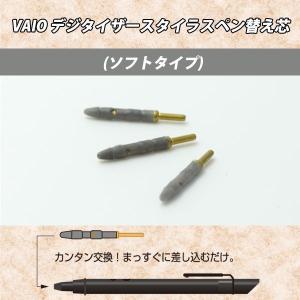 VAIO デジタイザースタイラスペン替え芯(ソフトタイプ) BM-VDTSIN/S|brightonnetshop