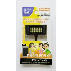 自撮り用LEDライト(スマホ・タブレット用) BR-SMARTLED(ブラック)|brightonnetshop