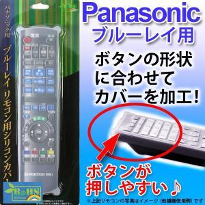 テレビリモコンカバー panasonicブルーレイ用 テレビリモコン用シリコンカバー  BS-REMOTESI/BPA1(パナソニック-1)|brightonnetshop
