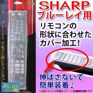テレビリモコンカバー テレビリモコン用シリコンカバー SHARP sharp ブルーレイ用  BS-REMOTESI/BSH1(シャープ-1)|brightonnetshop