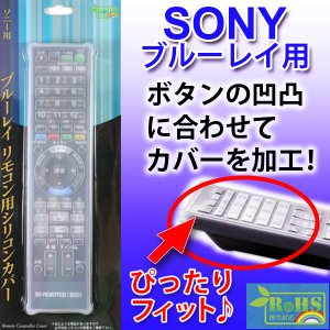 リモコンカバー テレビリモコン用シリコンカバー SONY sony ブルーレイ用 BS-REMOTESI/BSO1(ソニー-1)|brightonnetshop