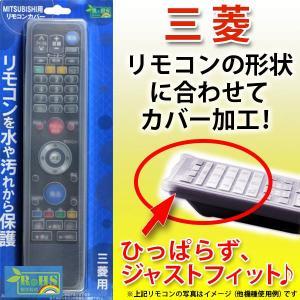 リモコンカバー テレビリモコン用シリコンカバー  三菱用ミツビシmitsubishi BS-REMOTESI/MI (三菱)|brightonnetshop
